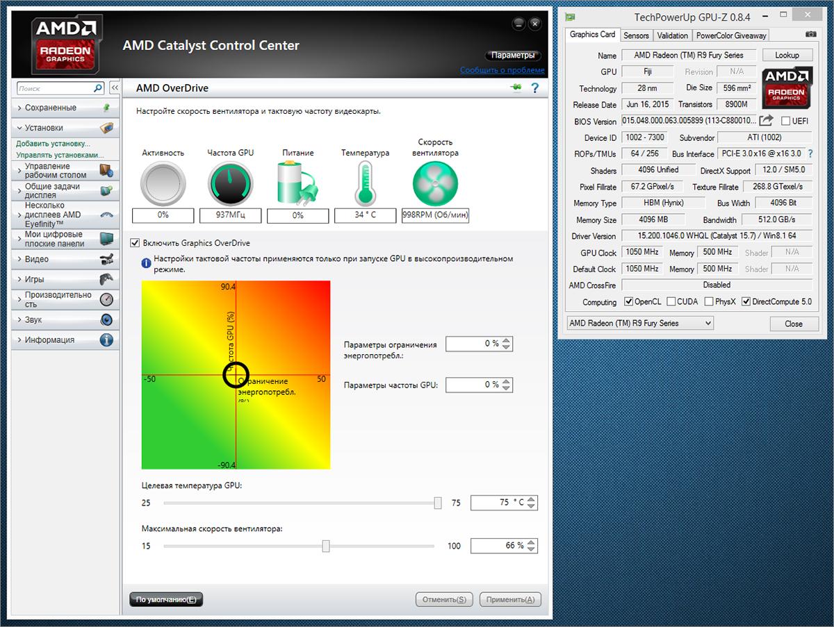 La furia roja. Обзор видеокарты AMD Radeon Fury X - 9