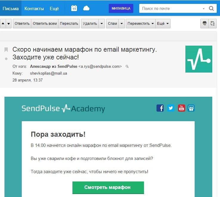 Прехедеры – еще один элемент успешного e-mail маркетинга - 11