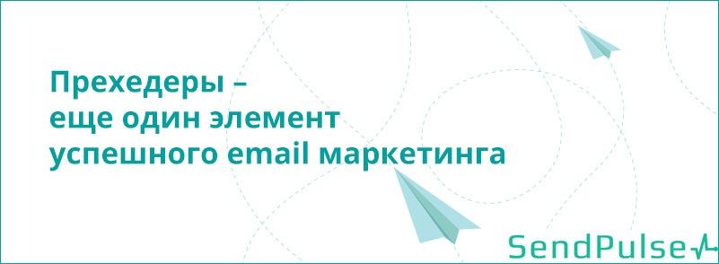 Прехедеры – еще один элемент успешного e-mail маркетинга - 1