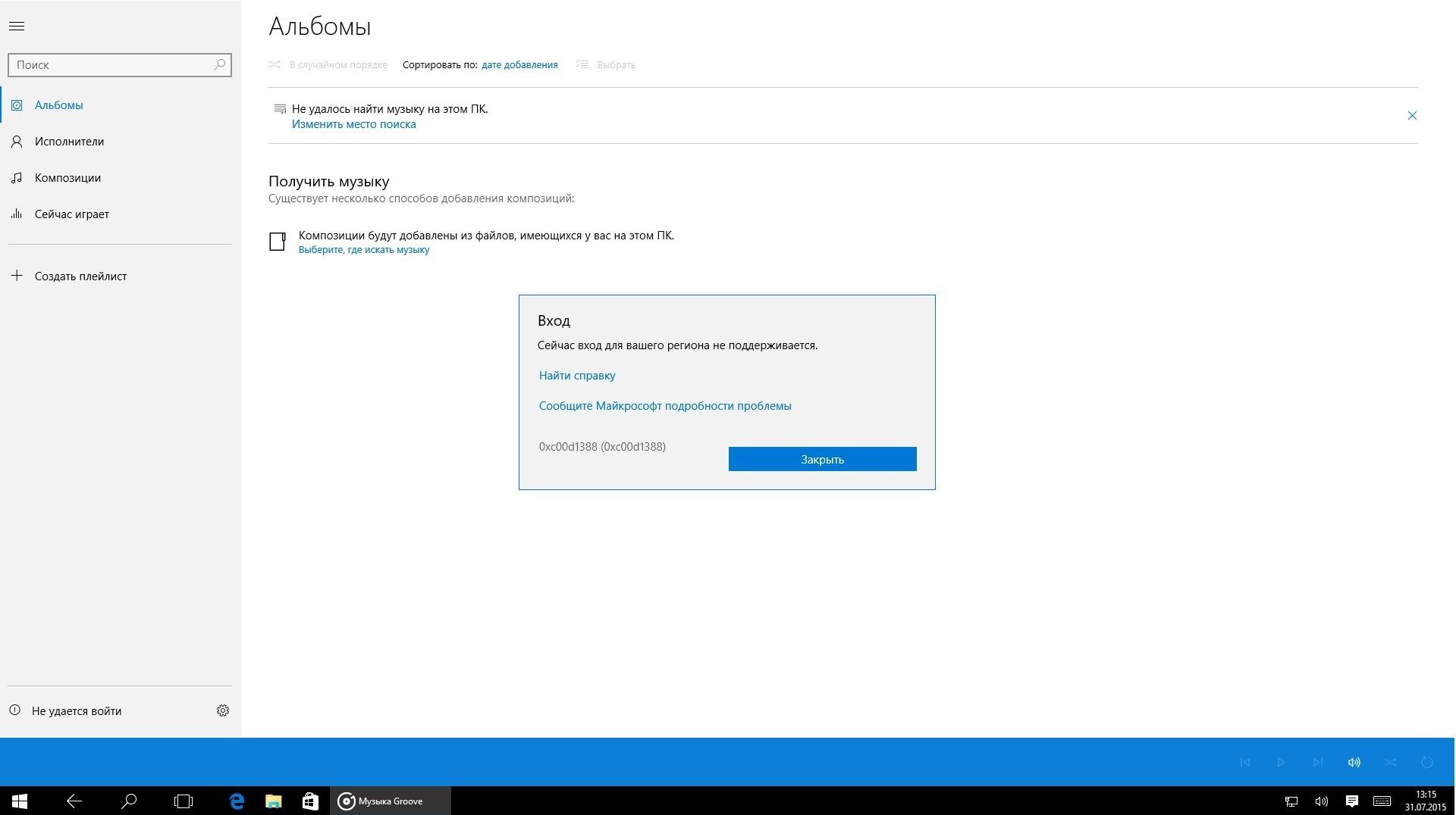 Обзор и пожелания Windows 10 - 6