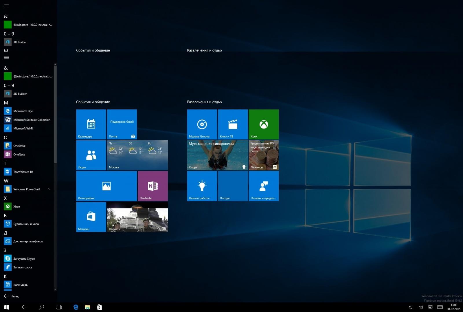 Обзор и пожелания Windows 10 - 7