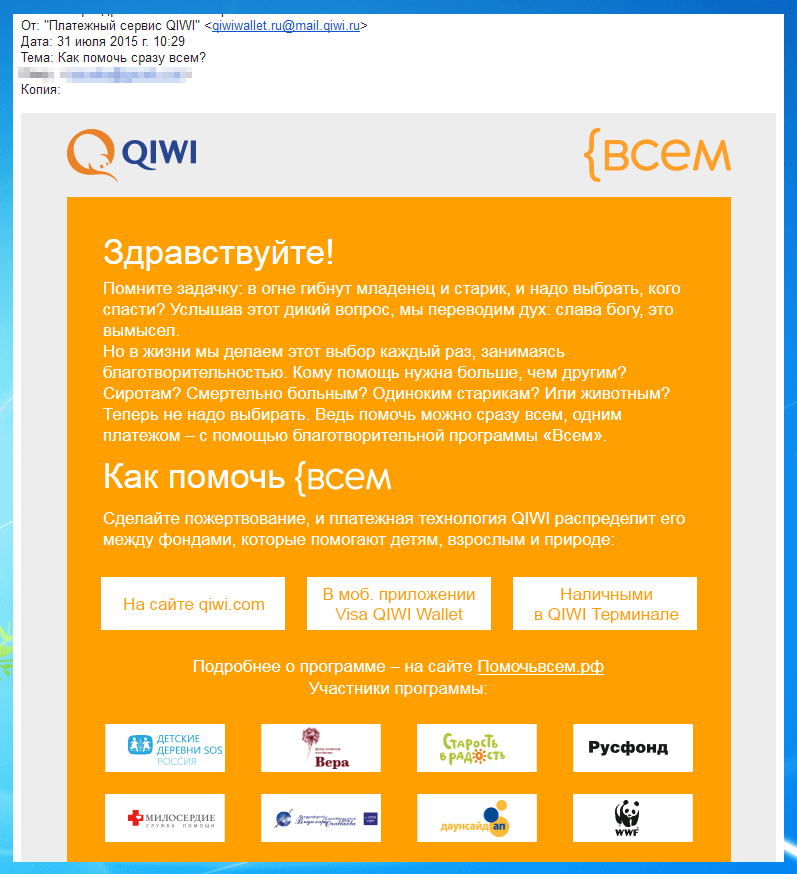 qiwi-markt-2