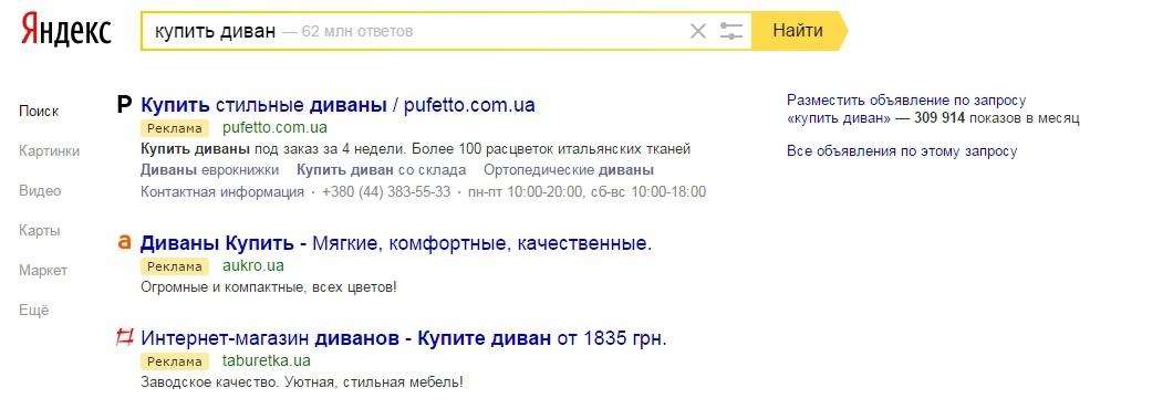 Как повысить CTR объявления в Яндекс Директ. Способ № 1 - 2