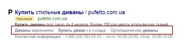 Как повысить CTR объявления в Яндекс Директ. Способ № 1 - 3