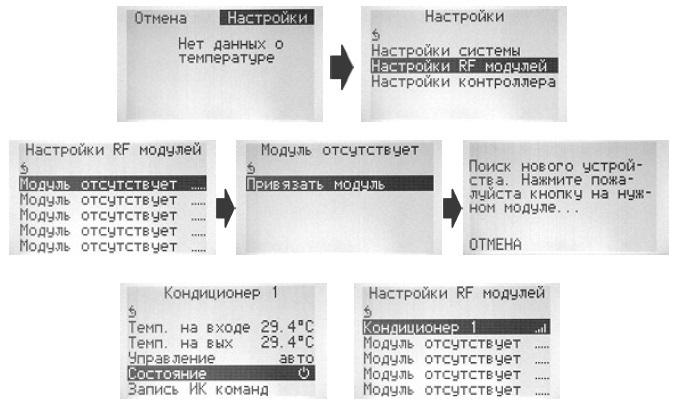 Автоматическая беспроводная система управления кондиционерами, или блок ротации на STM32 + TI CC2530 - 7