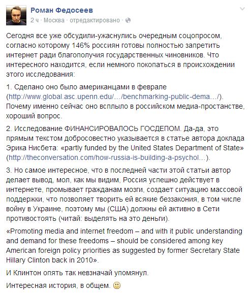 Роман Федосеев