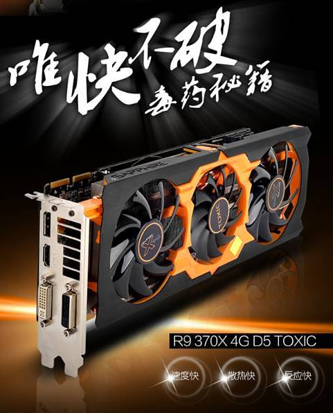Видеокарта Radeon R9 370X будет работать на частотах 1180 МГц для ядра и 5600 МГц для памяти