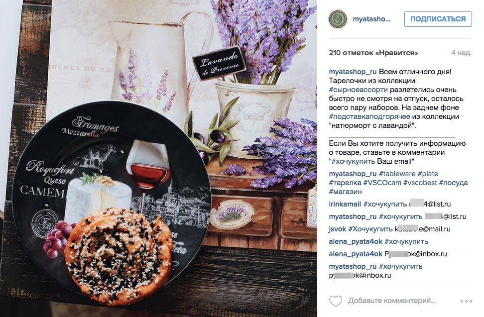 Как HashSales помогает увеличивать продажи через Instagram - 4