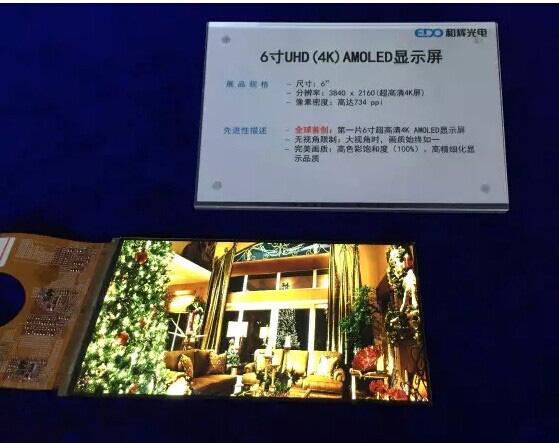 Everdisplay продемонстрировала прототип 6-дюймового экрана AMOLED разрешением 4К