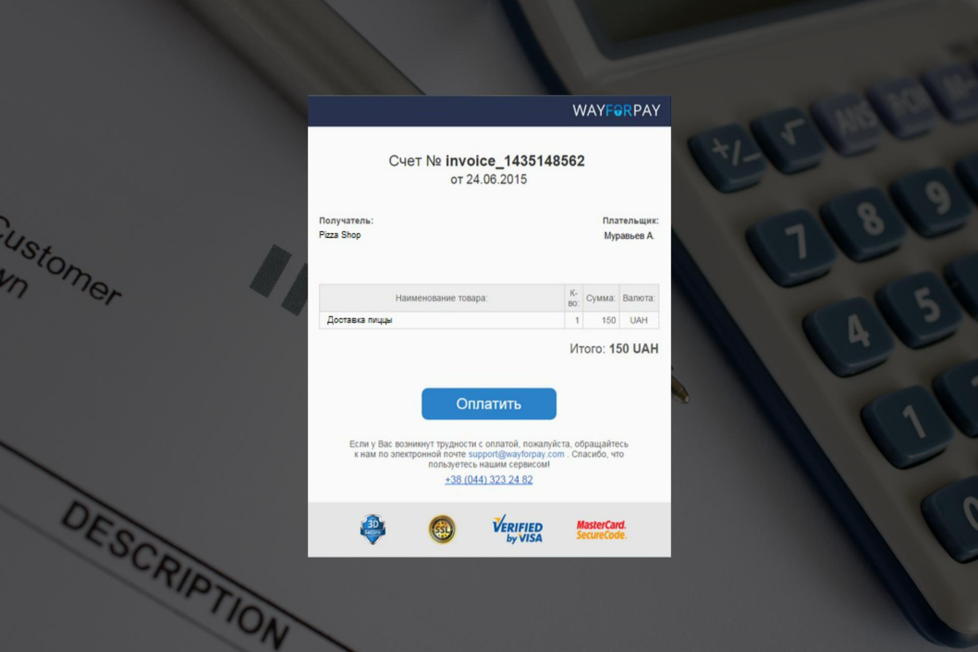 WayForPay: Заказы «без корзины», как упростить процесс покупки клиенту? - 2