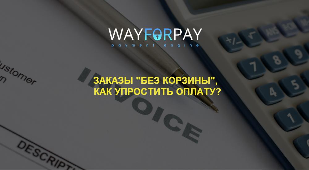 WayForPay: Заказы «без корзины», как упростить процесс покупки клиенту? - 1