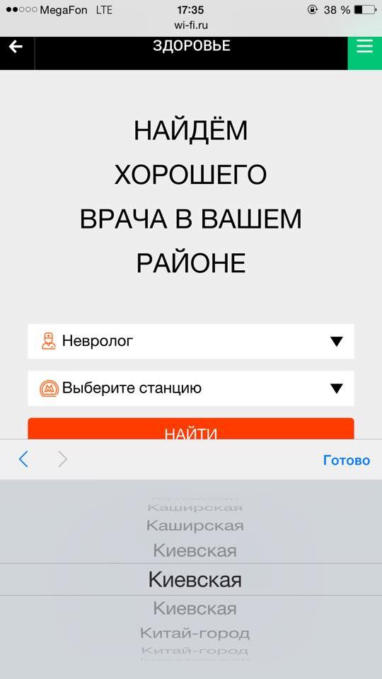 «МаксимаТелеком» заработает на записи к врачам —  vmet.ro запартнерился с DocDoc - 2