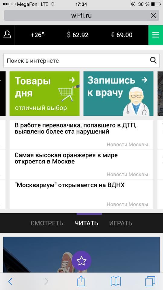«МаксимаТелеком» заработает на записи к врачам —  vmet.ro запартнерился с DocDoc - 1