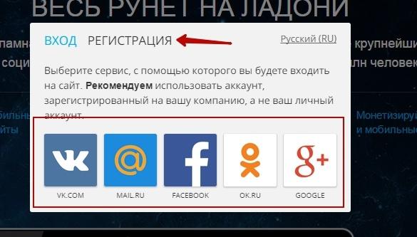 Настройка таргетированной рекламы в MyTarget - 3