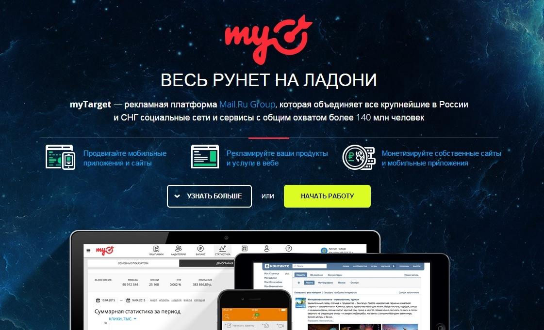 Настройка таргетированной рекламы в MyTarget - 1
