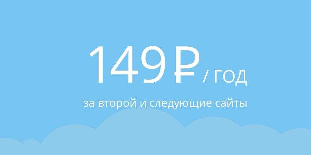 Антивирусная сеть для сайтов Вирусдай ввела новый тариф: 149 рублей-год за защиту и лечение 1 сайта - 1