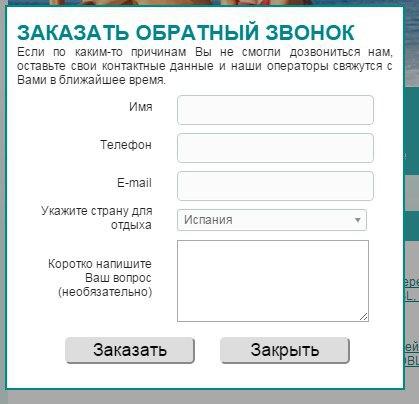 Как 7 туристических агенств в России не взяли у меня 85 000 рублей - 10