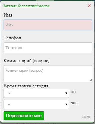 Как 7 туристических агенств в России не взяли у меня 85 000 рублей - 3