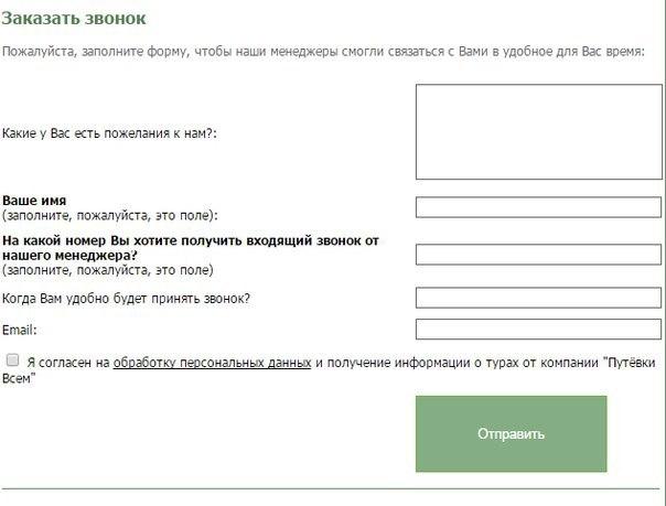 Как 7 туристических агенств в России не взяли у меня 85 000 рублей - 9