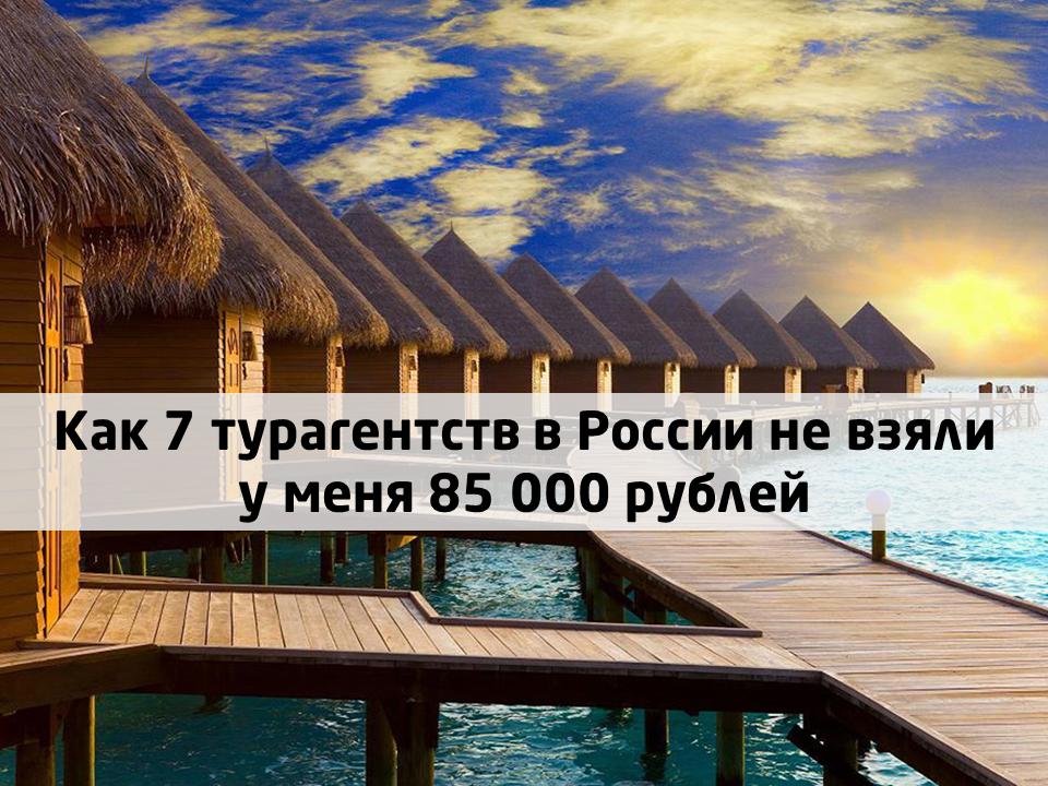 Как 7 туристических агенств в России не взяли у меня 85 000 рублей - 1