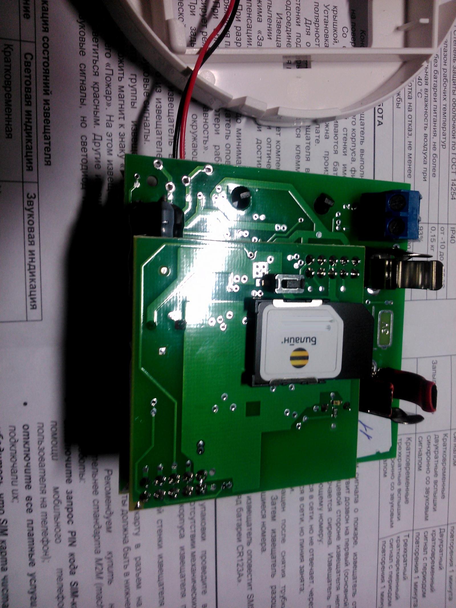 Пожарная сигнализация с GSM: когда звонок на самом деле пугает - 19