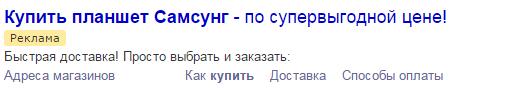 Новый аукцион в Яндекс Директ: 3 изменения и как их использовать - 5