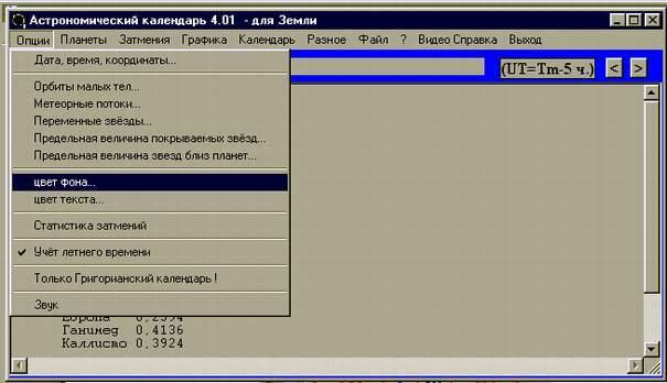 Полезный софт для любителей астрономии - 32