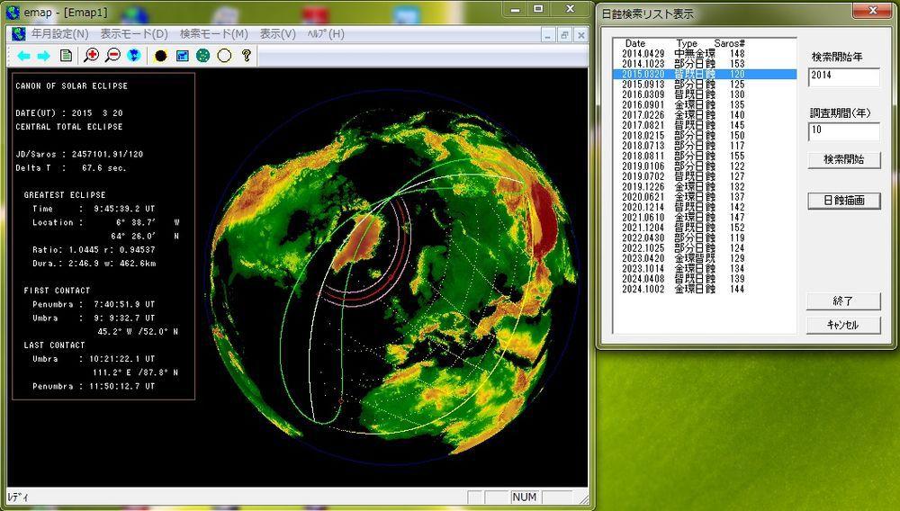 Полезный софт для любителей астрономии - 33