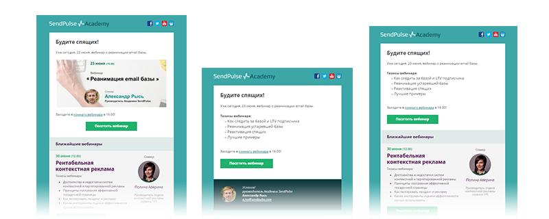 Тестирование рассылок: как сформировать собственный пошаговый план в email маркетинге - 7