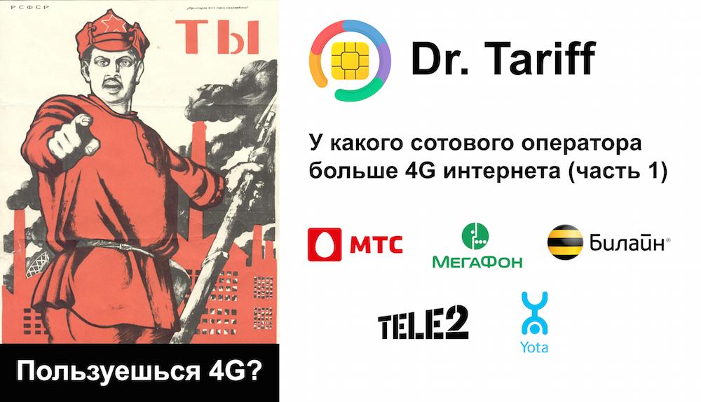 Dr. Tariff посчитал у какого сотового оператора больше 4G интернета (часть 1) - 1