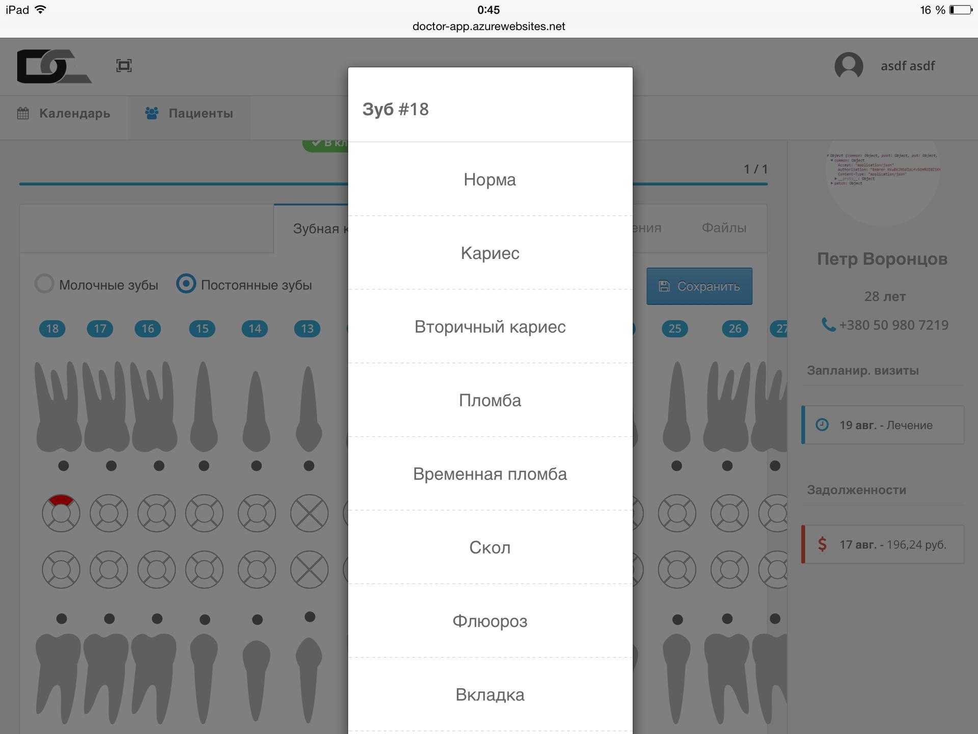Hello, SaaS | Обзор сервиса Dental Cloud | Часть 2 - 6