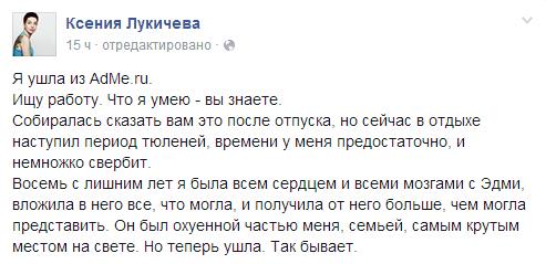 Ксения Лукичева, уход