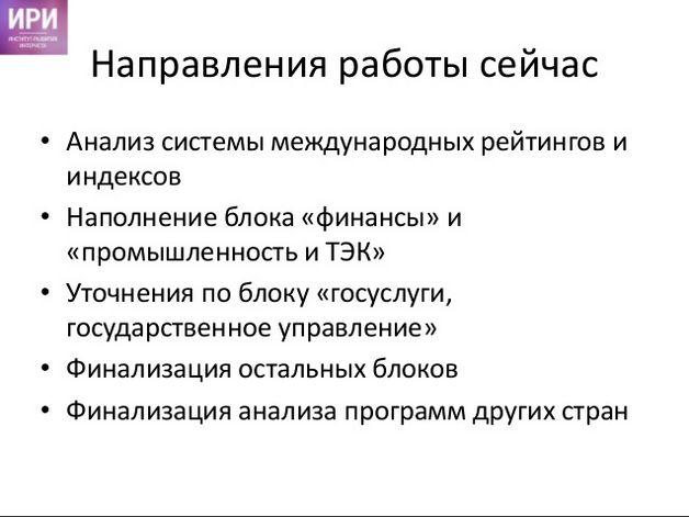 Защита от трансграничной торговли, пропаганда интернет-покупок, снижение доли оборота наличных — ИРИ показал экспертам драфт долгосрочной программы развития Рунета - 2