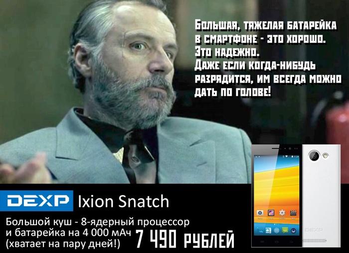 Смартфон с мощным аккумулятором. Версия DEXP: 10 моделей от 4 490 до 13 990 рублей, от 3 000 до 5 200 мАч - 14