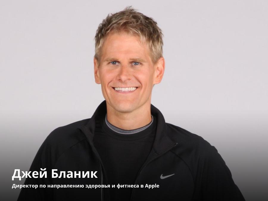 Фитнес-гуру Apple о возможностях Apple Watch - 1