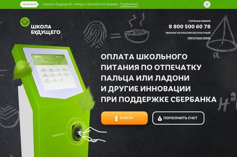 В тридцати школах Петербурга начнут продавать завтраки по отпечаткам ладони - 3