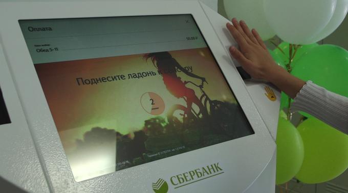 В тридцати школах Петербурга начнут продавать завтраки по отпечаткам ладони - 1