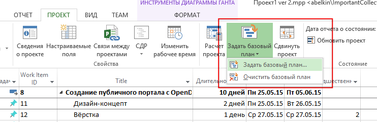 Управление разработкой в проектах по созданию сложных программных систем. Опыт использования MS Project и Team Foundation Server - 12