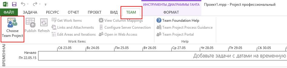 Управление разработкой в проектах по созданию сложных программных систем. Опыт использования MS Project и Team Foundation Server - 2