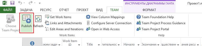 Управление разработкой в проектах по созданию сложных программных систем. Опыт использования MS Project и Team Foundation Server - 3