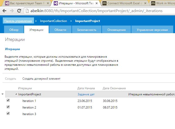 Управление разработкой в проектах по созданию сложных программных систем. Опыт использования MS Project и Team Foundation Server - 6