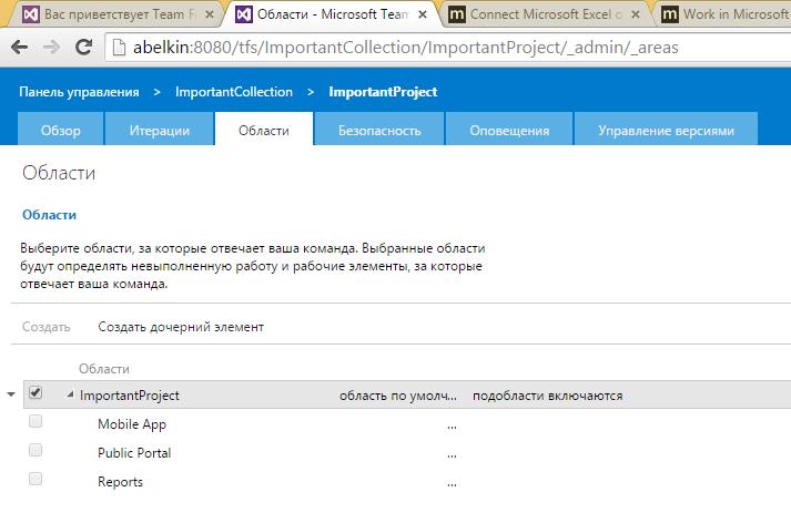 Управление разработкой в проектах по созданию сложных программных систем. Опыт использования MS Project и Team Foundation Server - 7