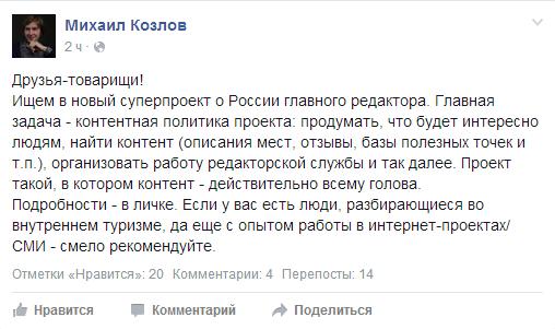 Козлов Михаил, Спутник