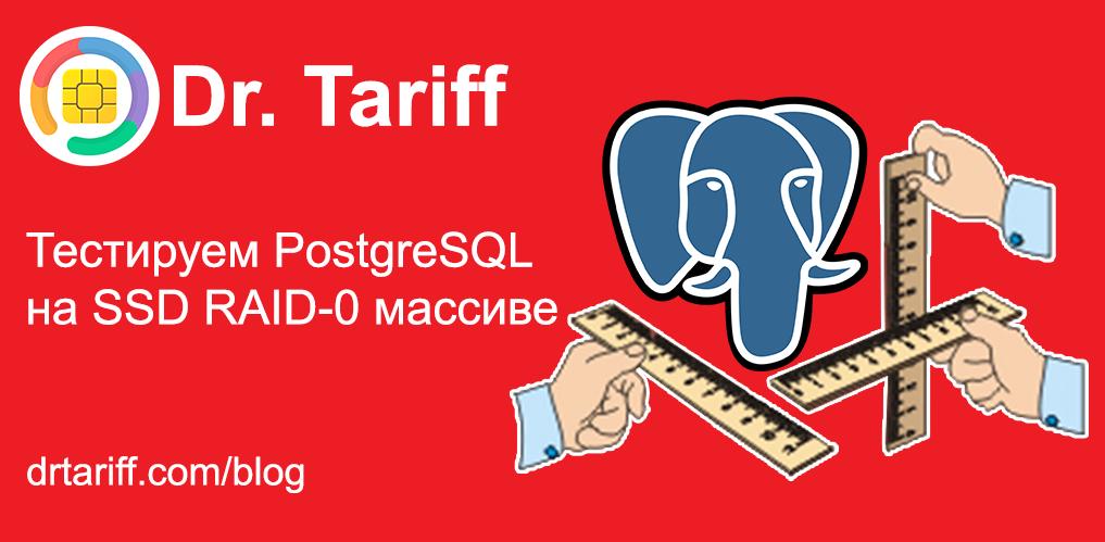 Тестируем PostgreSQL на SSD RAID-0 массиве с таблицей в 10 миллиардов записей. (Часть 3, заключительная) - 1