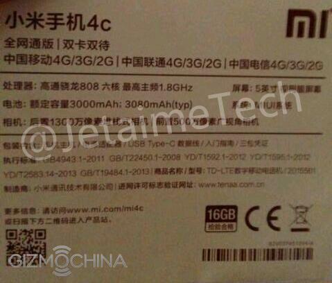 Смартфон Xiaomi Mi 4c получит 2 ГБ ОЗУ