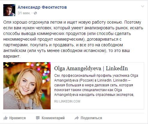 Ольга Амангельдыева