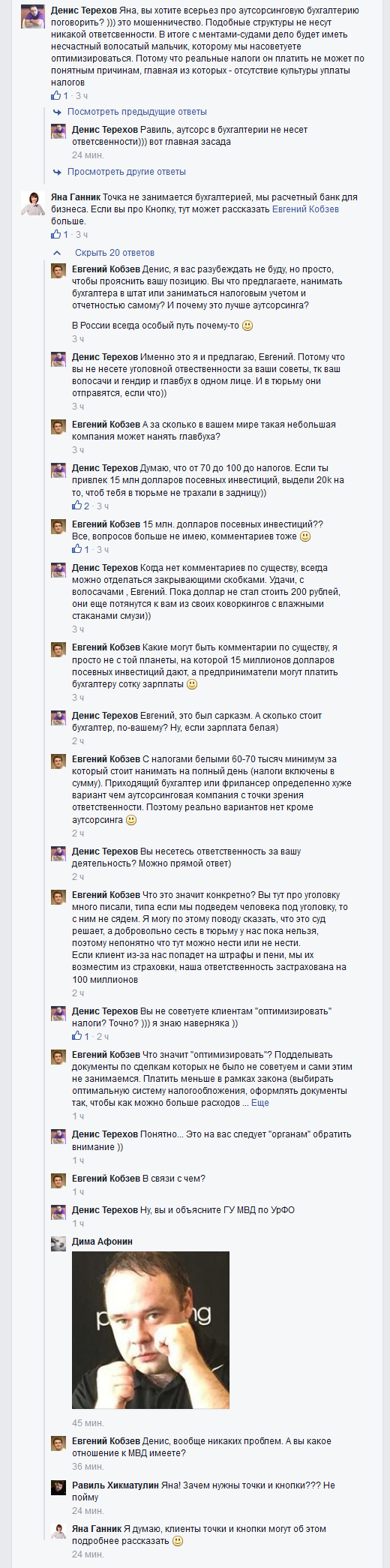Кобзев Терехов