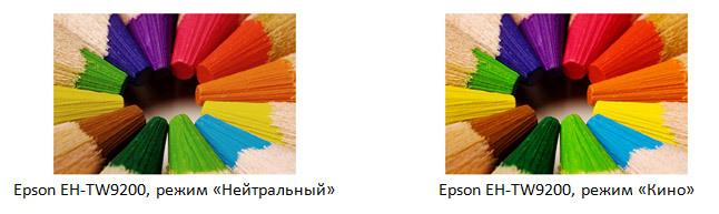 Форсируем цвета проектора с «Epson Cinema Filter» - 7