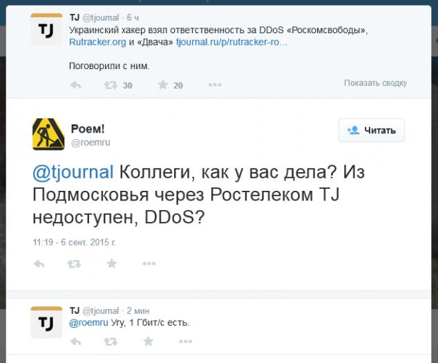 Атака на tjournal.ru, сайт недоступен