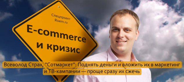 Всеволод Страх, Сотмаркет, E-commerce и Кризис 2015